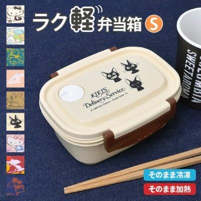 ラク軽 弁当箱 冷凍できる 1段 430ml キャラクター レンジ対応 日本製 Sサイズ 軽い ランチボックス おしゃれ かわいい 食洗機対応 作り置き 保存容器