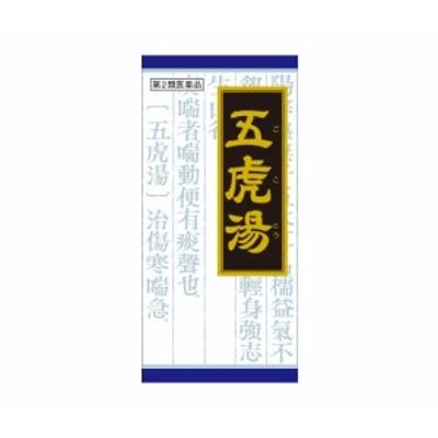 【第2類医薬品】「クラシエ」漢方 五虎湯エキス顆粒S 45包