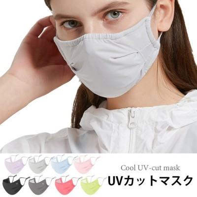 【即納 送料無料】 UVカット マスク  冷感 冷感マスク クールマスク 接触冷感  洗える フィルター入り 大人用 マスク UPF50+ 清涼マスク