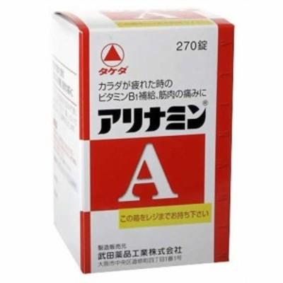 【第3類医薬品】武田薬品工業 アリナミンA 270錠