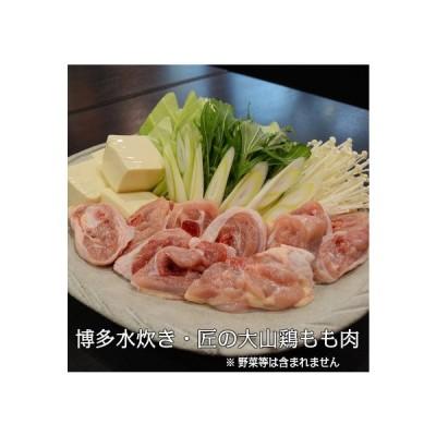 水炊きセット 匠の大山鶏 追加もも肉 400g 水炊き鍋セット