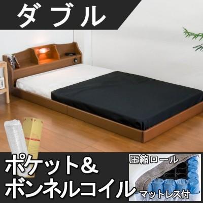 日本製 ベッドフレーム ダブルベッド マットレス付き コンセント付き フロアベッド ローベッド 圧縮ロール ポケット&ボンネルコイルマットレス付