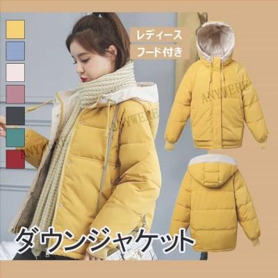 ダウンジャケット レディース ダウンコート 中綿 暖かい ショート丈 アウター コート 無地 防寒 フード付き 防風 軽量 冬 ショートコート 送料無料