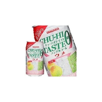 サンガリア チューハイテイストウメ 350g缶×24本[賞味期限:4ヶ月以上]同一商品のみ3ケース毎に送料がかかります【5〜8営業日以内に出荷】