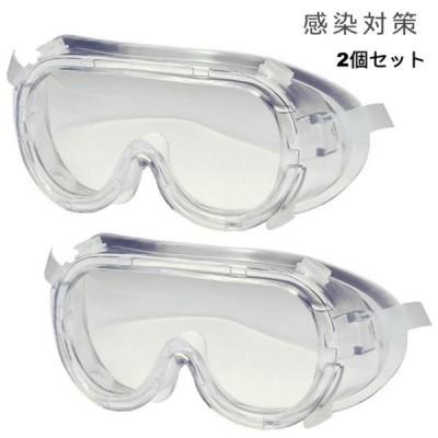 ゴーグル ウイルス対策  感染対策 保護メガネ 花粉 飛沫防止 防塵 曇りにくい 安全 軽量 クリア 細菌 作業 実験 眼鏡 めがね 対応 女性 男女兼用 オーバーグラ