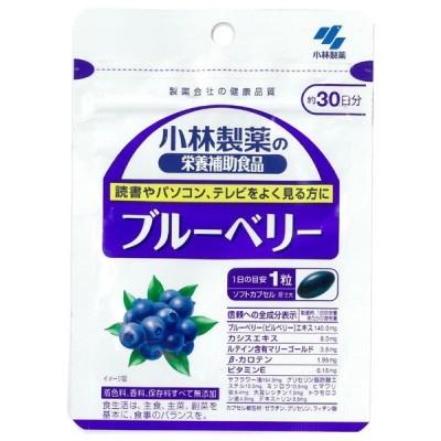 小林製薬の栄養補助食品 ブルーベリー<30日分>