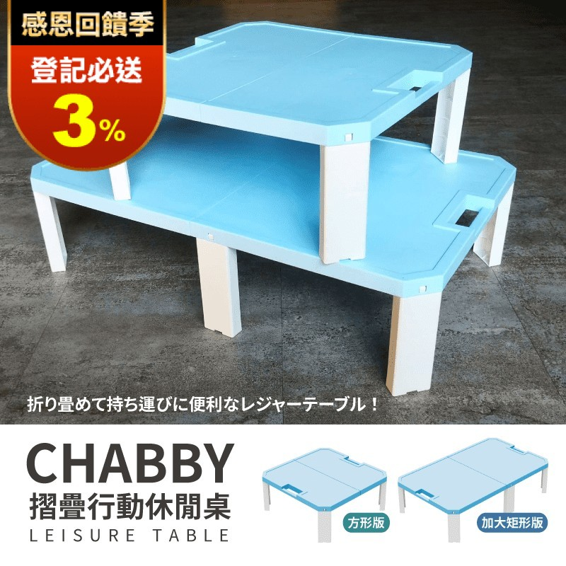 JEJ日本日本JEJ ASTAGE 折疊收納行動休閒桌 CHABBY