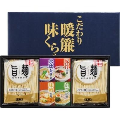 【イベント・販促品・景品】こだわり暖簾味くらべ(4食)