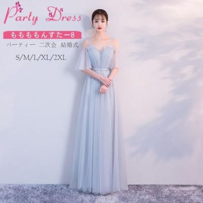 パーティードレス 結婚式 ドレス  ロングドレス 演奏会 大人 ドレス 二次会 発表会 ピアノ ウェディング 二次会ドレスパーティドレス お呼ばれドレスLf0206