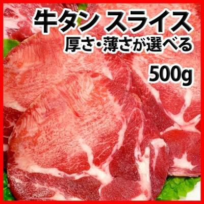 牛タン 焼き肉 500g 冷凍 (厚切り 薄切り 選択可) (BBQ バーべキュー)焼肉