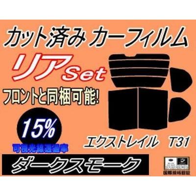 リア (b) エクストレイル T31 (15%) カット済み カーフィルム 車種別 NT31 DNT31 T31 T31系 X-TRAIL Xトレイル ニッサン