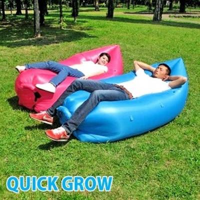 QUICK GROW クイックグロー 空気で膨らむエアーソファー アウトドア 1.2kg