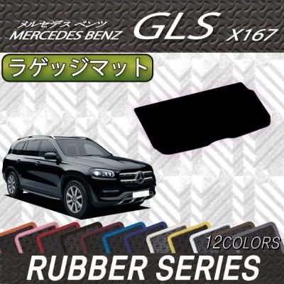 メルセデス ベンツ GLS X167 ラゲッジマット (ラバー)