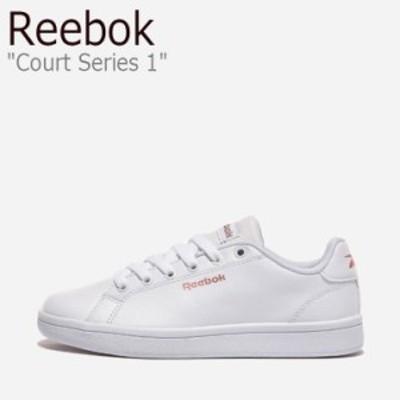 リーボック スニーカー REEBOK メンズ レディース Court Series 1 コート シリーズ 1 WHITE ホワイト GW2720 シューズ