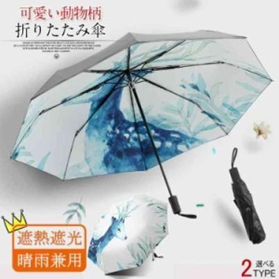 折りたたみ傘 レディース UVカット 紫外線対策 晴雨兼用 3つ折り 動物柄 プリント 雨傘 日傘 撥水 8本骨 可愛い 遮