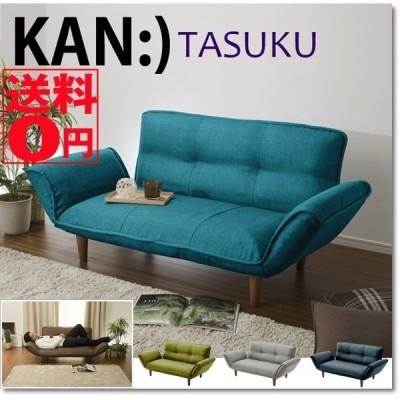 日本製 5段階リクライニングで自在に変化  「KAN Tasuku」 コンパクトカウチソファ 2Pソファ A01 和楽シリーズ