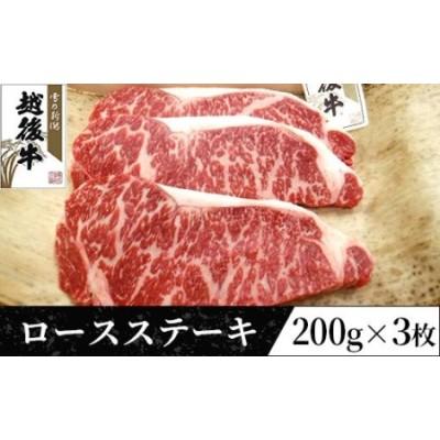63-17越後牛(交雑種)ロースステーキ200g×3枚