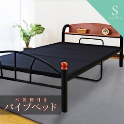 ベットの下に収納ケースを格納可能 木製棚付きパイプベッド シングルサイズ 100cm幅 Y003