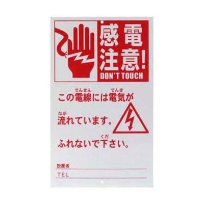 アポロ - 危険表示板 - AP−HY109