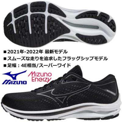 ミズノ MIZUNO/メンズ ランニングシューズ/ウエーブライダー 25 SW/WAVE RIDER 25 SW/J1GC210434/ブラック×ブラック/足幅:4E スーパーワイド/J1GC2104