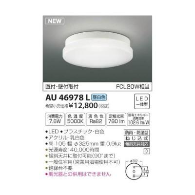 ★AU46978L LED一体型 浴室灯 直付・壁付取付 要電気工事 非調光 昼白色 防雨 防湿型 FCL20W相当 コイズミ照明 照明器具 バスルーム用照明
