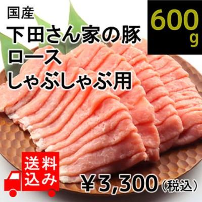 【送料込み!】 【国産】 下田さん家の豚 ロースしゃぶしゃぶ用 600g 【S】   今月のおすすめ