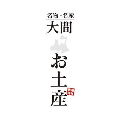 のぼり のぼり旗 大間 お土産 名物・名産 物産展 催事