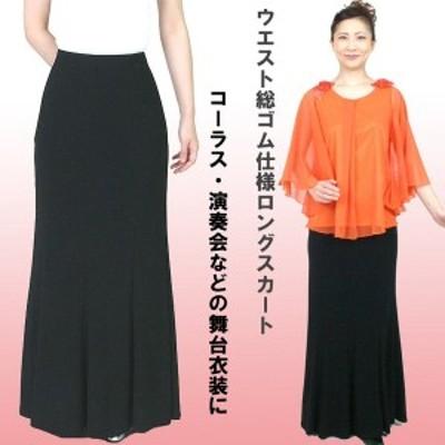 ロングスカート 黒 マーメイドタイプ フォーマルスカート コーラスや合唱 大正琴など 舞台 ステージ衣装