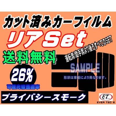 リア (b) アイシス M1 (26%) カット済み カーフィルム ANM10 ANM1 ZNM10 ZGM10 ZGM11 ZGM15 10系 15系 トヨタ