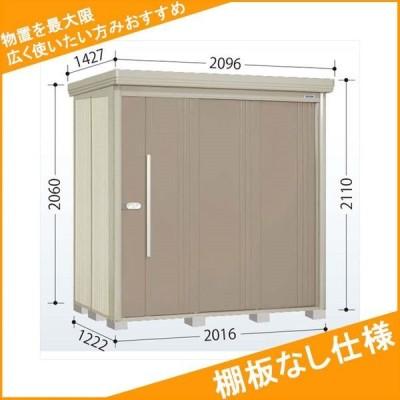 物置 屋外 おしゃれ タクボ物置 ND/ストックマン 棚板なし仕様 ND-2012 一般型 標準屋根 『追加金額で工事可能』 カーボンブラウン