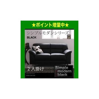 シンプルモダンシリーズ BLACK ブラック ソファ 2P(単品)[L][00]