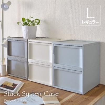 収納 引き出し RISU スタックシステムケース レギュラー Lサイズ 2段セット おしゃれ 収納ボックス 収納ケース 完成品