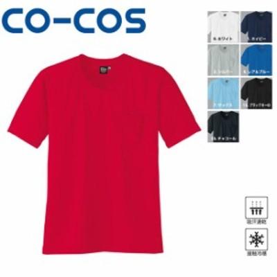 コーコス A-667 冷感・吸汗速乾半袖VネックTシャツ   作業着 作業服 運輸 建築 販売 現場 オフィス ユニフォーム メンズ レディース