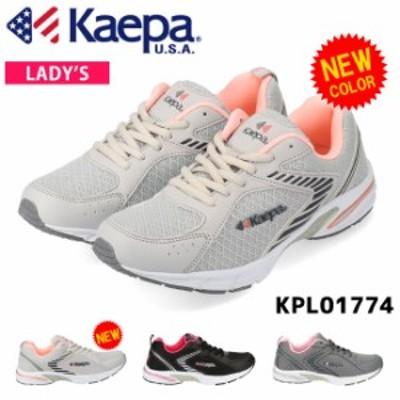 ケイパ レディース スニーカー KPL01774 レディース シューズ Kaepa ブラックピンク グレー ライトグレー 軽量 幅広 ジョギング ウォーキ