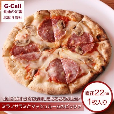 オステリア・イル・ぴあっと・ヌォーボ ミラノサラミとマッシュルームのピッツァ 1枚 惣菜 冷凍 簡単調理 ピザ もちもち お取り寄せ 北海道 お祝い