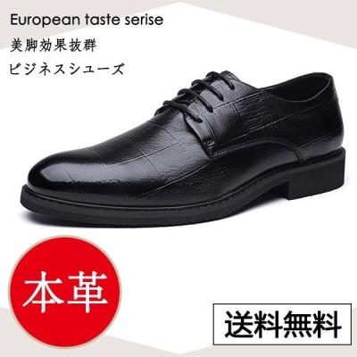 新作 メンズ ビジネスおしゃれ男性 本革 紳士 靴  YJ ビジネスシューズ メンズ ストレートチップ