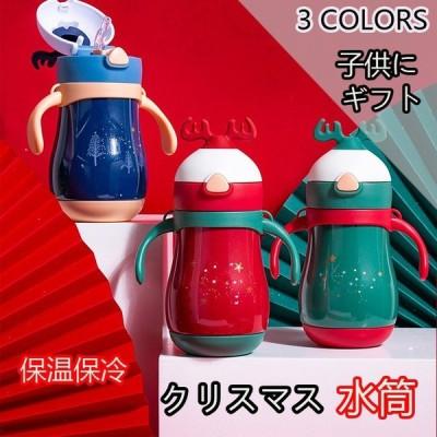 水筒 子供 クリスマス 260ML 子供に ギフト 水筒 保温保冷 可愛い 保温 保冷  小さめ  軽い ミニ水筒 シンプル 水筒 真空断熱  `