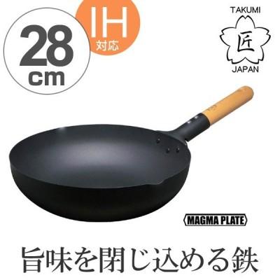 鉄フライパン 匠 鉄製(マグマプレート)炒め鍋 28cm IH対応 ( ガス火対応 鉄製フライパン 深型フライパン )