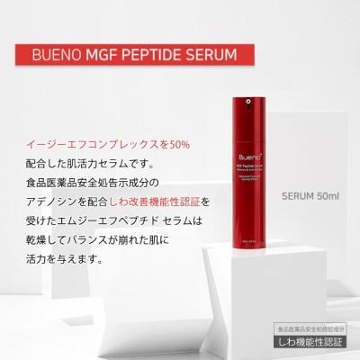 【韓国コスメ】ブエノ MGF ペプチドセラム 美容液 高保湿 栄養 肌バリア しわ しみ くすみ 弾力 滑らか ペプチド  BUENO