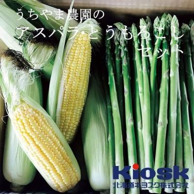 アスパラ・とうもろこしセット 北海道 産地直送 お取り寄せ 土産 13091