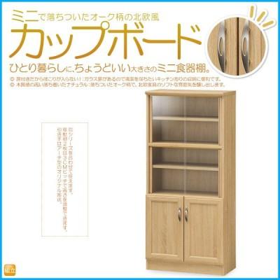 ミニカップボード ミニ食器棚 キッチン収納 ナチュラル 木目シート 北欧風 キッチンボード ガラス引き戸 おしゃれ かわいい 一人暮らし 高さ123cm