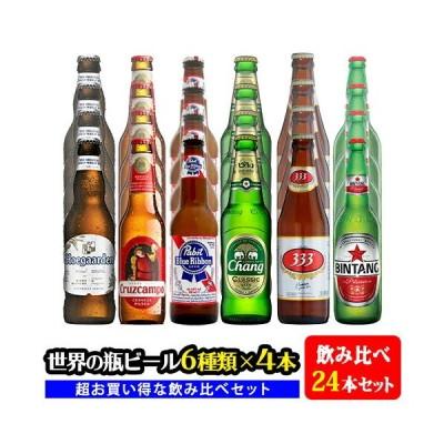 ヒューガルデン クルスカンポ ミラー 333 ビンタン チャーン 世界のビール6種類×4本飲み比べセット 24本セット 送料無料