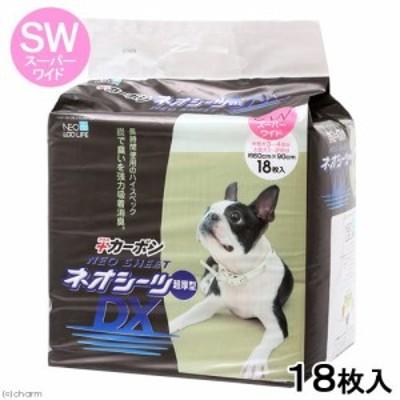 コーチョー ネオシーツカーボンDX SW18枚 犬 猫 お一人様3点限り ペットシーツ(犬 猫 小動物 トイレ)