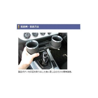 【メーカー直送品】ALCABO/アルカボBMW Z4シリーズ(右/左ハンドル車) E89 ドリンク&ポケットホルダー AL-B114S