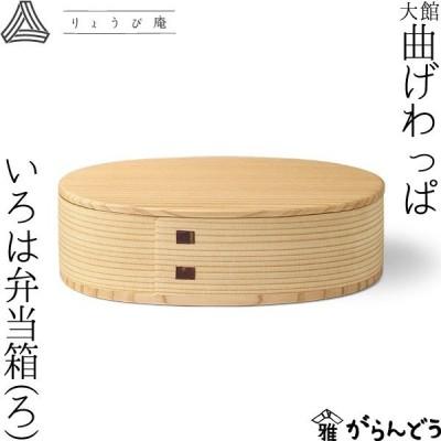 曲げわっぱ いろは弁当箱(ろ) 560ml わっぱ弁当 りょうび庵 大館 曲物 秋田杉 ランチボックス 小判型 日本製