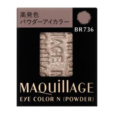 【メール便選択可】資生堂 マキアージュ アイカラーN (パウダー) BR736 (レフィル)