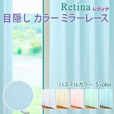 全5色 昼・夜外から見えにくい! UVカット遮熱 防炎 イージーオーダーレースカーテン レティナ(Retina) (幅)201〜300 cm ×(丈)〜150cm 1枚