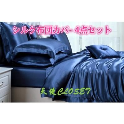 掛け布団カバー シルク布団カバー 4点セット 最高級正絹シルク生地|セット内容: 布団カバー 1枚|ベットシーツ 1枚|枕カバー 2枚|