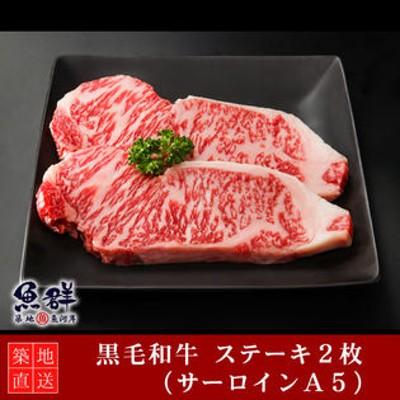 黒毛和牛 ステーキ2枚 (サーロインA5)