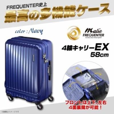 スーツケース キャリーケース 55~66L 1-281NV【5960】 4~7泊 58cm USBポート 超静穏 4輪 TSAロック ネイビー エンドー鞄